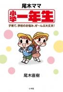 尾木ママ小学一年生 子育て、学校のお悩み、ぜーんぶ大丈夫!