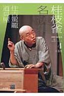 桂枝雀名演集 第3シリーズ 第4巻 住吉駕篭 道具屋 小学館DVD BOOK