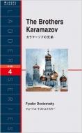 カラマーゾフの兄弟 楽しみながらレベルアップ Level4 ラダーシリーズ