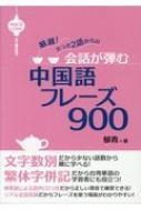 厳選!たった2語からの会話が弾む中国語フレーズ900 MP3CD付き