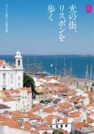 光の街、リスボンを歩く KanKan Trip