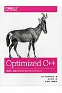 Optimized C++最適化、高速化のためのプログラミングテクニック