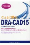 「こんなに簡単!DRA‐CAD15」2次元編 基礎からプレゼンまで