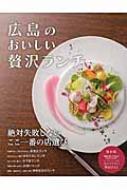 広島のおいしい贅沢ランチ