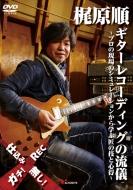 梶原順 ギターレコーディングの流儀 プロの現場のシミュレーションから学ぶ匠の技と心得