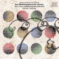 平均律(適正律)クラヴィーア曲集 第1巻より第1番〜第6番、第2巻より第1番〜第6番 武久源造(チェンバロ、フォルテピアノ)