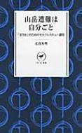 山岳遭難は自分ごと 「まさか」のためのセルフレスキュー講座 ヤマケイ新書