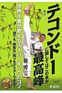 新装版 テコンドーに関してはこの本が最高峰 BUDO‐RA BOOKS