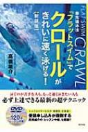 最先端泳法『フラットスイム』でクロールがきれいに速く泳げる!