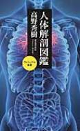 人体解剖図鑑 ベスト新書