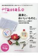 Hanako特別編集 東京から、おいしい1泊2日。-鎌倉・熱海・箱根・西伊豆・伊豆七島…-
