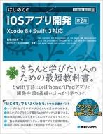 TECHNICAL MASTER はじめてのiOSアプリ開発 第2版 Xcode8+Swift3対応