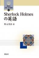 Sherlock Holmesの英語 開拓社言語・文化選書