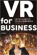 VR for BUSINESS -「売り方」「人の育て方」「伝え方」の常識が変わる できるビジネス