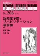 MB Medical Rehabilitation 認知症予防とリハビリテーション 最前線 No.206