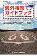 海外相続ガイドブック プランニングおよび相続実務におけるQ&A66