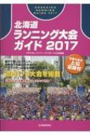 北海道ランニング大会ガイド 2017