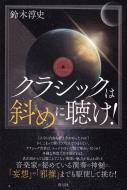 【サイン本】 クラシックは斜めに聴け!