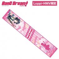 マフラータオル(りみ)【Loppi・HMV限定】 / バンドリ!