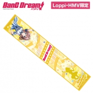 マフラータオル(沙綾)【Loppi・HMV限定】 / バンドリ!