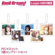 PVCマスコットコンプセット 【Loppi・HMV限定】 / バンドリ!