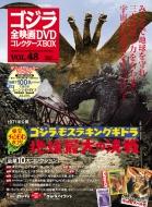 ゴジラ全映画DVDコレクターズBOX 2018年 5月 15日号 48号