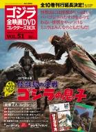 ゴジラ全映画DVDコレクターズBOX 2018年 6月 26日号 51号