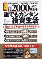 月2000円から! 誰でもカンタン投資生活 タツミムック
