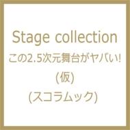 Stage collection この2.5次元舞台がヤバい! (仮)スコラムック