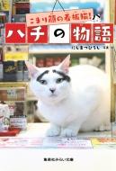 こまり顔の看板猫!ハチの物語 集英社みらい文庫