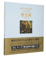 ART GALLERY テーマで見る世界の名画 8 歴史画 人間のものがたり