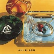 最高築 【初回限定盤】 (CD+BOOK+缶バッジ)
