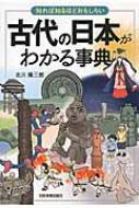 古代の日本がわかる事典 知れば知るほどおもしろい