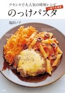 一皿で大満足のっけパスタ フランスで大人気の時短レシピ 講談社のお料理BOOK