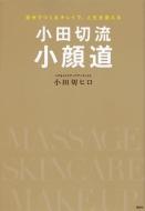 小田切流小顔道 自分でつくるキレイで、人生を変える 講談社の実用BOOK