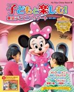 子どもと楽しむ!東京ディズニーリゾート 2017‐2018 My Tokyo Disney Resort