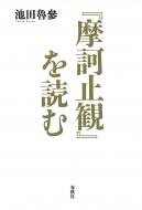 『摩訶止観』を読む