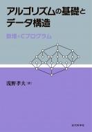 アルゴリズムの基礎とデータ構造 数理とCプログラム