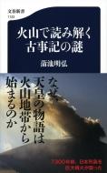 火山で読み解く古事記の謎 文春新書