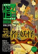 怪 Vol.0050 カドカワムック
