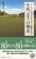 いくつになってもスコアは縮まる!!生涯ゴルフの極意 日経プレミアシリーズ