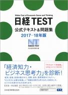 日経TEST公式テキスト&問題集 2017‐18年版