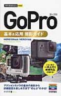 GoPro基本&応用撮影ガイド 今すぐ使えるかんたんmini