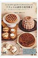フランスの素朴な地方菓子 長く愛されてきたお菓子118のストーリー