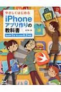 やさしくはじめるiPhoneアプリ作りの教科書 Swift3 & Xcode8.2対応