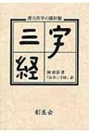医学三字経