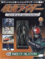 仮面ライダーフィギュアコレクション 2017年 4月 9日号 3号