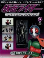 仮面ライダーフィギュアコレクション 2017年 5月 7日号 5号