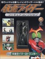 仮面ライダーフィギュアコレクション 2017年 6月 18日号 8号