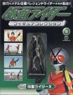 仮面ライダーフィギュアコレクション 2017年 7月 2日号 9号